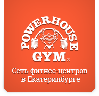 "Фитнес-центр ""Powerhouse gym"""
